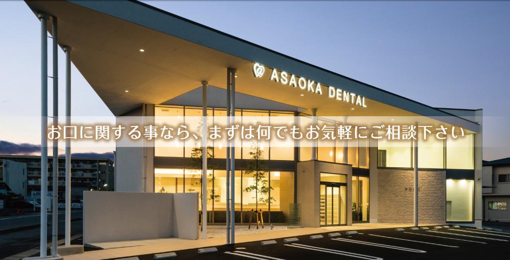 浅岡歯科 お口に関する事なら、まずは何でもお気軽にご相談下さい