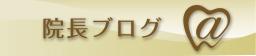 浅岡歯科 院長ブログ