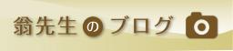 浅岡歯科 翁先生のブログ